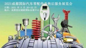 虹科成都國際汽車零配件及售後服務展覽會CAPAS