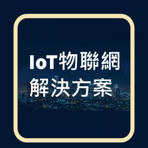 IoT物聯網解決方案