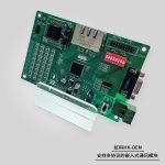 HK-OEM嵌入式通訊模塊