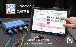 Picoscope7 車輛維修軟體 正式上線