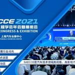 【快訊】虹科誠邀您參加中國汽車工程學會年會暨展覽會